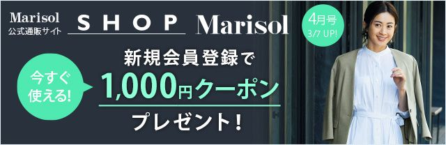 SHOP Marisol新規会員登録で1000円クーポンプレゼント