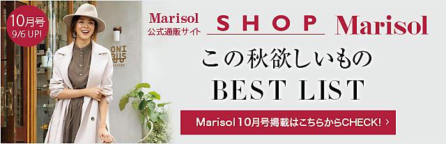 Marisol公式通販【SHOP Marisol】
