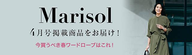 Marisol公式通販【SHOP Marisol】4月号掲載アイテム