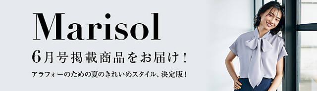 Marisol公式通販【SHOP Marisol】6月号掲載アイテム