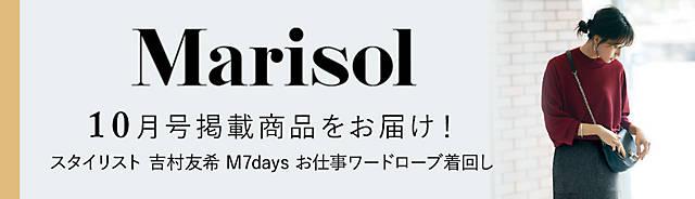 Marisol公式通販【SHOP Marisol】10月号掲載アイテム