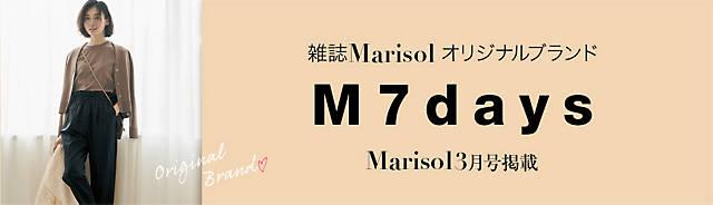 Marisol公式通販【SHOP Marisol】M7days