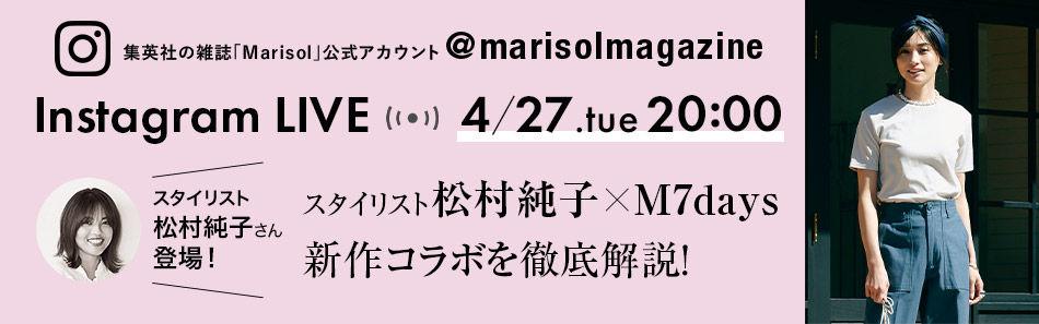 スタイリスト吉村友希さん登場!3/15(月)20:00~雑誌Marisolインスタライブ開催決定!2021年Marisol特集
