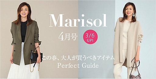 Marisol4月号掲載アイテムをお届け