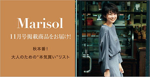 Marisol11月号掲載商品をお届け!
