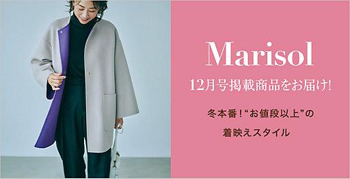 Marisol12月号掲載商品をお届け!