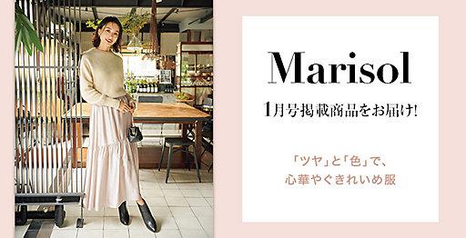 Marisol1月号掲載商品をお届け!