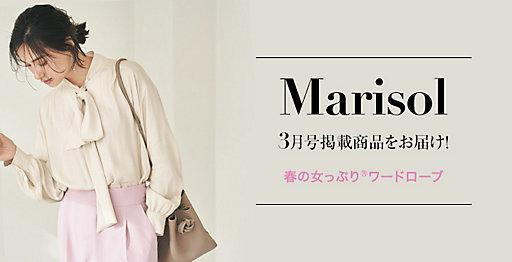 Marisol3月号掲載商品をお届け!