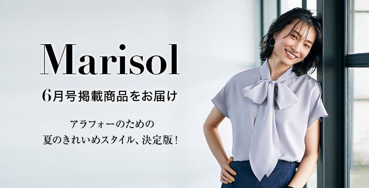 アラフォーのための夏のきれいめスタイル、決定版!Marisol6月号