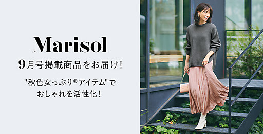 Marisol9月号掲載商品をお届け!