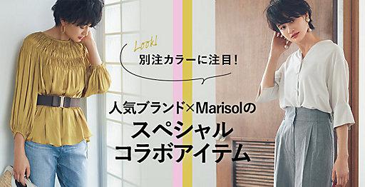 人気ブランド×Marisolのスペシャルコラボアイテム