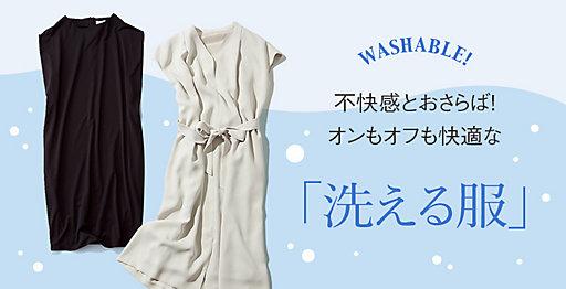不快感とおさらば!オンもオフも快適な「洗える服」
