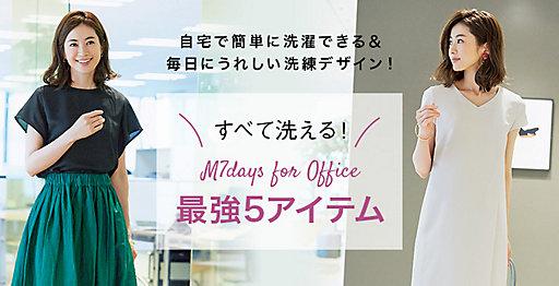 すべて洗える! M7days for Office 最強5アイテム