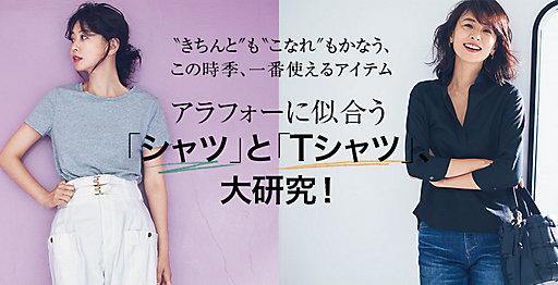 アラフォーに似合う「シャツ」と「Tシャツ」、大研究!