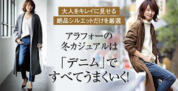 【Marisol2月号掲載】アラフォーの冬カジュアルは「デニム」でうまくいく!