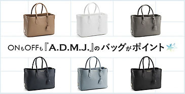 ONもOFFも『A.D.M.J.』のバッグがポイント