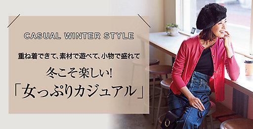 冬こそ楽しい!「女っぷりカジュアル」