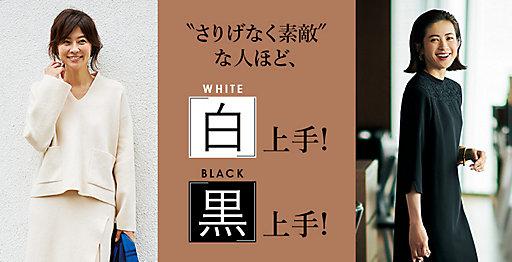 """""""さりげなく素敵""""な人ほど、「白」上手!「黒」上手!"""