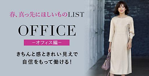 2019春、真っ先にほしいものLIST OFFICE−オフィス編−