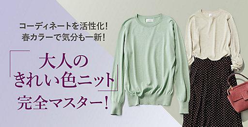 「大人のきれい色ニット」完全マスター!