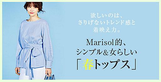 Marisol的、シンプル&女らしい「春トップス」