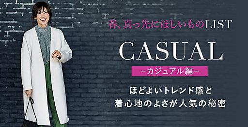 2019春、真っ先にほしいものLIST CASUAL−カジュアル編−
