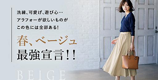 春、ベージュ最強宣言!!