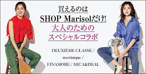 買えるのはSHOP Marisolだけ! 大人のためのスペシャルコラボ