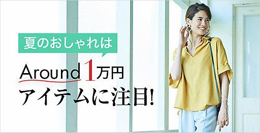 夏のおしゃれはAround1万円アイテムに注目!