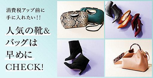 人気の靴&バッグは早めにCHECK!