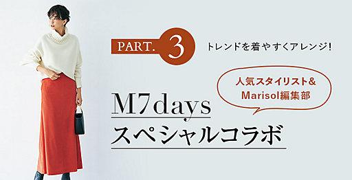 M7daysスペシャルコラボ