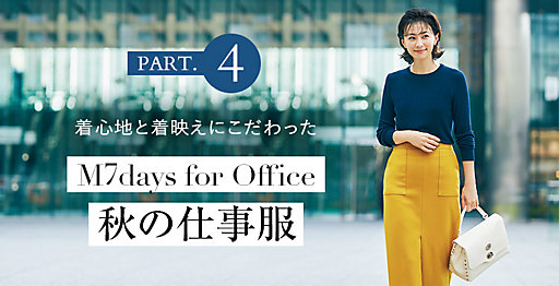 M7days for Office 秋の仕事服