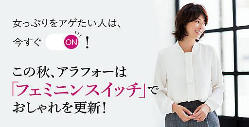 この秋、アラフォーは「フェミニンスイッチ」でおしゃれを更新!