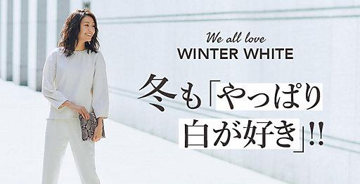 冬も「やっぱり白が好き」!!