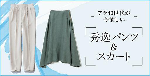 アラ40世代が今欲しい 秀逸パンツ&スカート