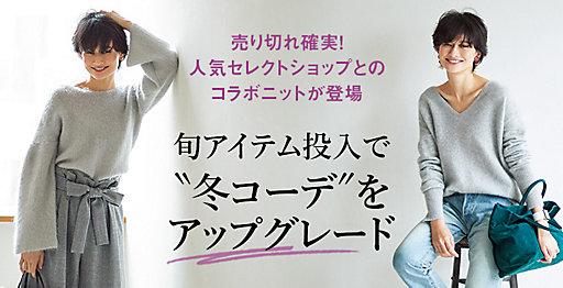 """旬アイテム投入で""""冬コーデ""""をアップグレード"""