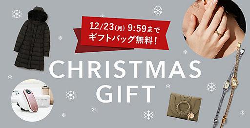 40代からの本格派クリスマスプレゼント