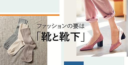 ファッションの要は「靴と靴下」