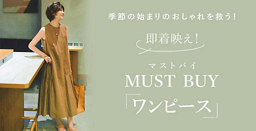 """即着映え!マストバイ""""ワンピース"""""""
