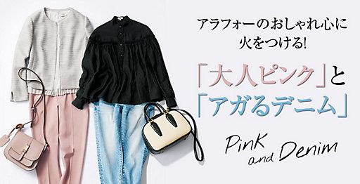「大人ピンク」と「アガるデニム」