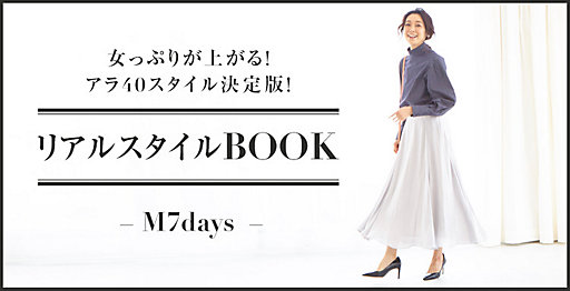 【M7days】リアルスタイルBOOK