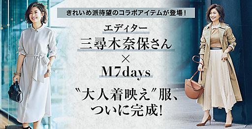 """エディター三尋木奈保さん×M7days""""大人着映え""""服、ついに完成!"""