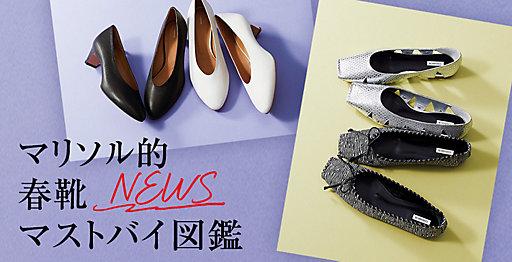 マリソル的春靴NEWSマストバイ図鑑