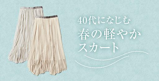 40代になじむ 春の軽やかスカート