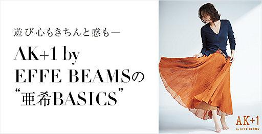 """AK+1 by EFFE BEAMSの""""亜希BASICS"""""""