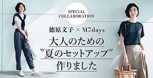 """徳原文子×M7days 大人のための""""夏のセットアップ""""作りました"""
