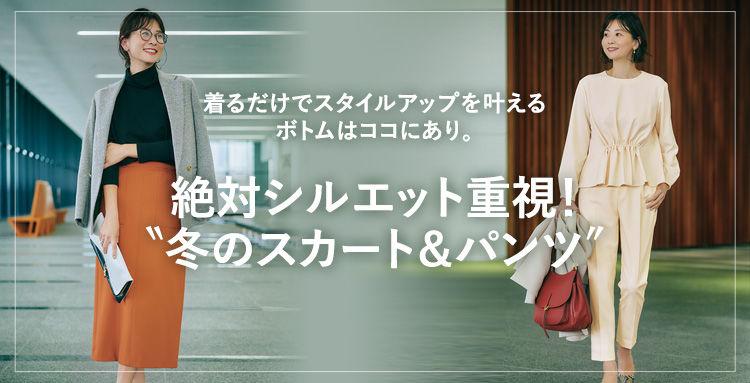 """絶対シルエット重視!""""冬のスカート&パンツ"""""""