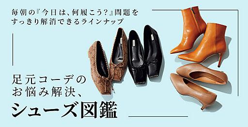 足元コーデのお悩み解決、シューズ図鑑