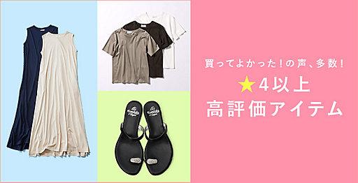 買ってよかった!の声多数 マリソル★4以上高評価アイテムvol.1