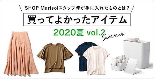 買ってよかったアイテム 2020夏 vol.2 SHOP Marisolスタッフ陣が手に入れたものとは?